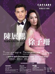 陳展鵬 & 徐子珊 聖誕節大西洋城演唱會 - Ruco Chan & Kate Tsui  Caesars Christmas 2017