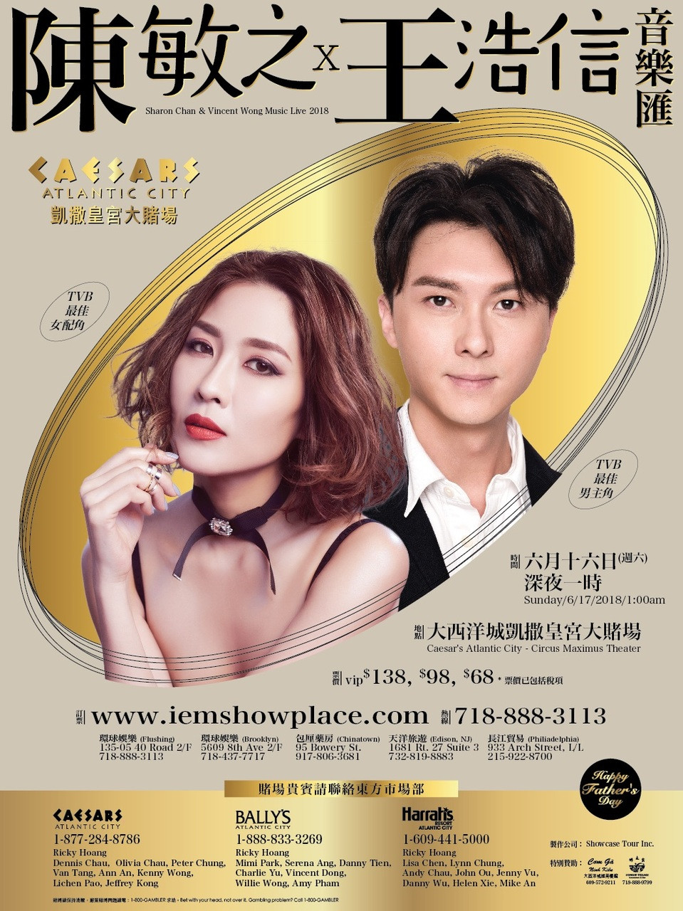 王浩信X陳敏芝音樂匯 Sharon Chan & Vincent Wong Music Live 2018 at Atlantic City
