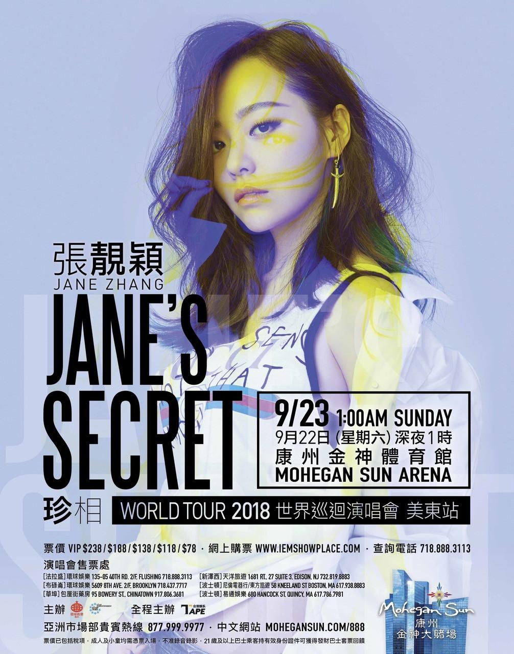 張靚穎 珍相 世界巡迴演唱會2018 - 美東站 JANE ZHANG ( JANE'S SECRET ) WORLD TOUR 2018 Poster