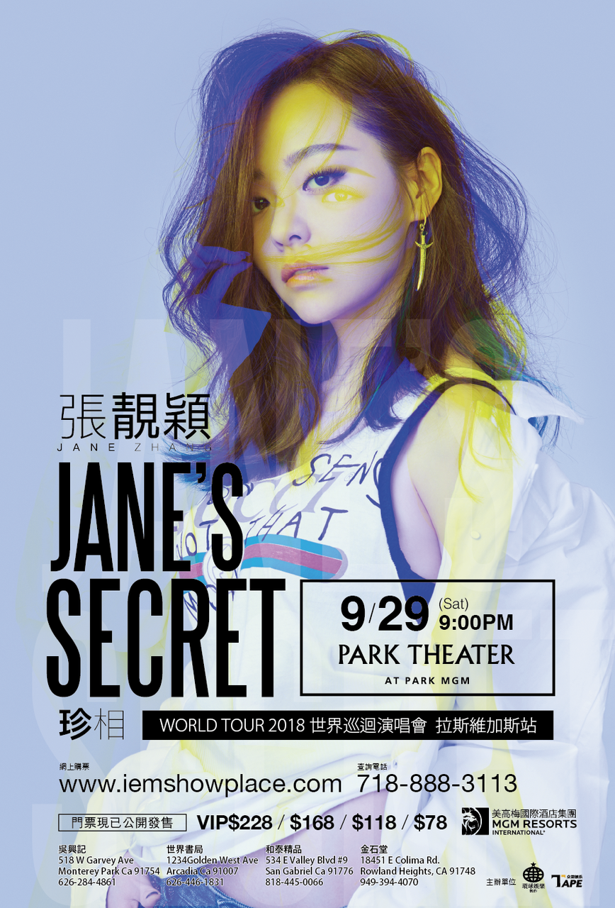 張靚穎 珍相 世界巡迴演唱會2018 - Las Vegas Jane Zhang ( Jane's Secret ) World Tour 2018 Poster