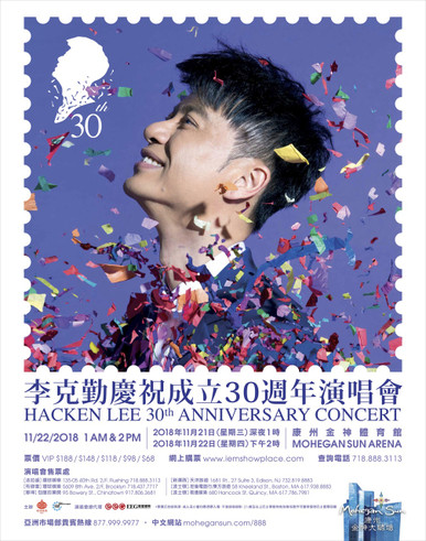 李克勤慶祝成立30週年演唱會 HACKEN LEE 30th ANNIVERSARY CONCERT