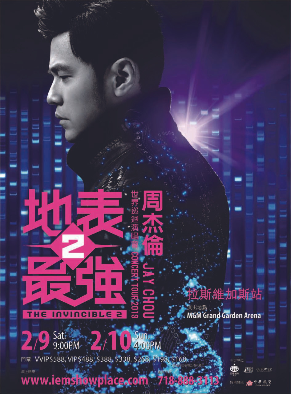 Poster - 周杰倫 地表最強2 世界巡迴演唱會 Jay Chou The Invincible 2 Concert Tour 2019