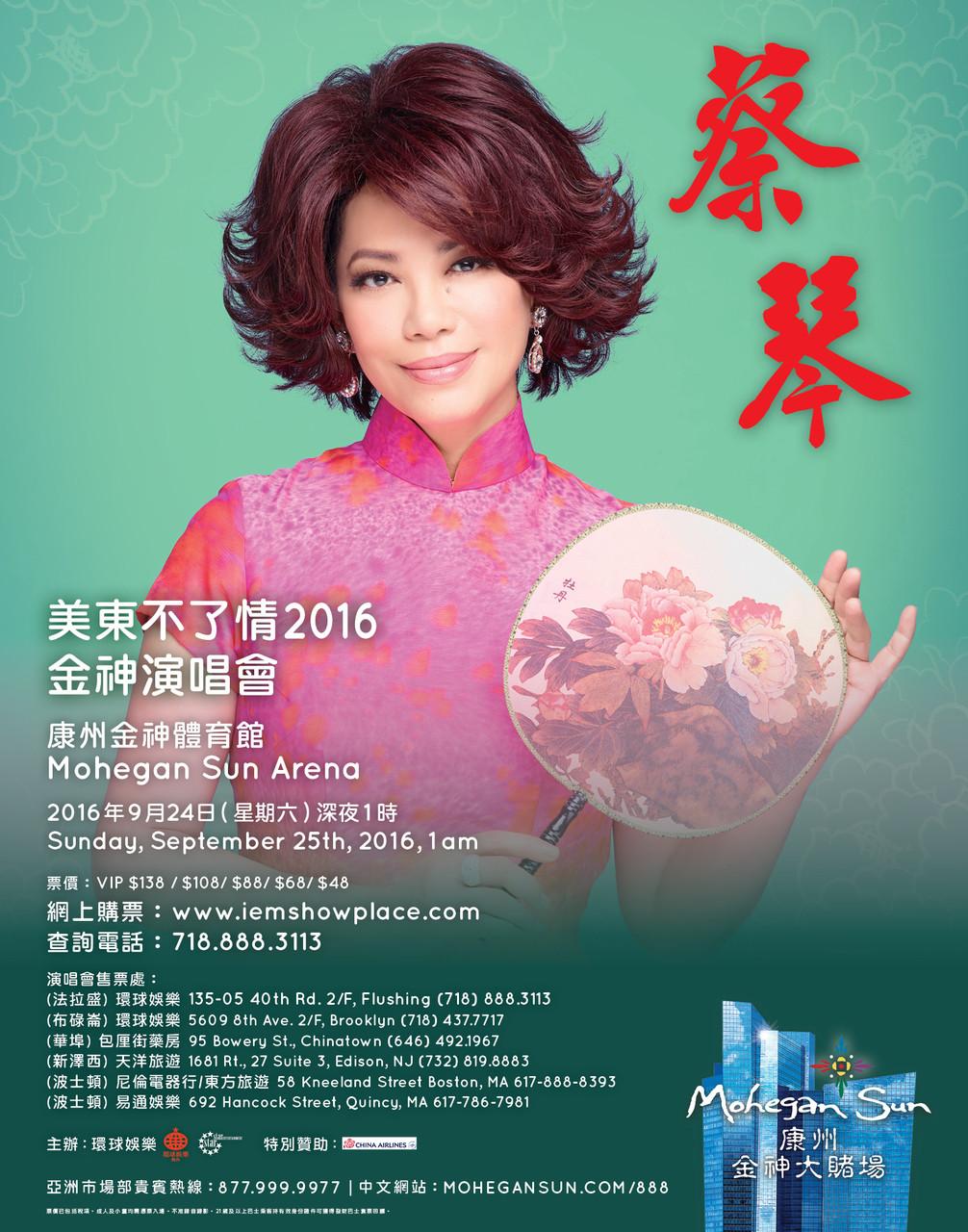 Tsai Chin 2016 Mohegan Sun