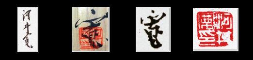 kawai-kanjiro-marks.jpg