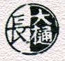 ohi-chozaemon1-mark.png