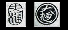 ohi-chozaemon2-marks.jpg