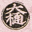 ohi-chozaemon6-mark.png