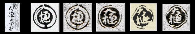 ohi-chozaemon8-marks.jpg