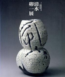 s-shimizu-uichi-p.jpg