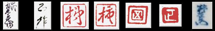sakaida-kakiemon14-marks.jpg