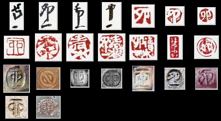 shimizu-uichi-marks.jpg