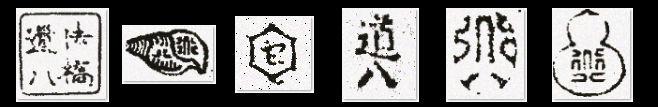 takahashi-dohachi5-marks.jpg