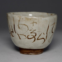 Guinomi - Antique Japanese pottery alcohol cup by Otagaki Rengetsu #2419