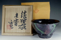 sale: Kawai Kanjiro - Black glazed kyo pottery tea bowl w original box