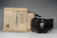 sale: Kuro Raku Chwan - Antique Black Pottery Bowl Authenticated by Ryonyu