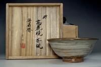 sale: HAKEME CHAWAN / Korean Pottery Tea Bowl by Ri Masako (Yi Bangja) w Box