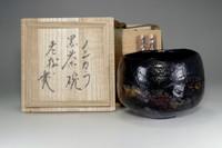 KURO RAKU CHAWAN / Antique Japanese Black Pottery Tea Bowl w Box #2601