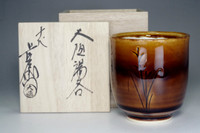 sale: YUNOMI - Japanese Ohi Pottery Cup by Chozaemon w signed box
