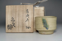 sale: Kizeto guinomi - Pottery sake cup marked Rosanjin w/ original box