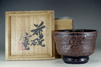 sale: Kawai Kanjiro vintage tea bowl w/ original box