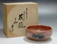 sale: AKA CHAWAN Modern red Japanese Pottery Tea ceremony bowl w/box