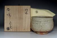 sale: Kitaoji Rosanjin vintage shigaraki tea bowl