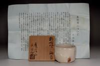sale: Arakawa Toyozo Suigetsugama sake cup