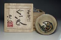 sale: Kinjo Jiro 'Guinomi' pottery drinking cup
