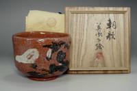 sale: Nakamura Donen aka-raku tea bowl 'asagao'