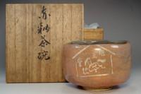 sale: 9th Ohi Chozaemon 'aka raku chawan' pottery tea bowl