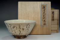 sale: Otagaki Rengetsu 'waka chawan' poem carved tea bowl