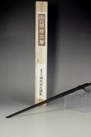 sale: 51th Myochin 'Hibashi' iron chopsticks