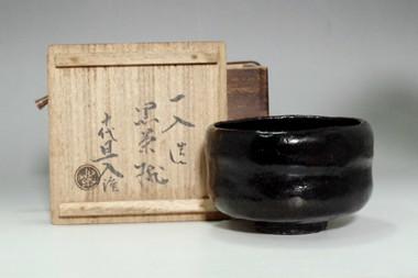 sale: Raku 4th Ichinyu 'kuro raku chawan' tea bowl w/ 10th Tannyu writing box