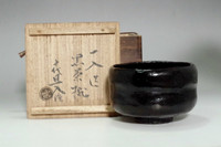 sale: Raku 4th Ichinyu 'kuro raku chawan' tea bowl w/ 10th Tannyu writing box