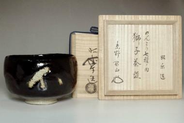 sale: Sasaki Shoraku 'nonko shishi chawan' raku pottery bowl
