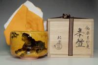 sale: Sasaki Shoraku 'ame-yu chawan' amber glazed 'tiger' tea bowl