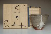 sale: Koie Ryoji 'guinomi' ash glazed cup
