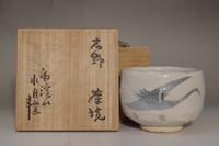 sale: Arakawa Toyozo 'e-shino chawan' white glazed pottery bowl #3111