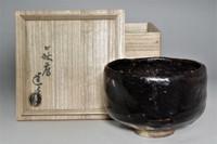 Nakamura Donen 'kuro raku chawan' pottery tea bowl #3127
