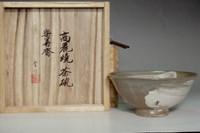 sale: Imperial family Yi Bangja 'hakeme chawan' Korean tea bowl