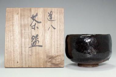 sale: Takahashi Dohachi 'kuro-raku chawan' antique black tea bowl