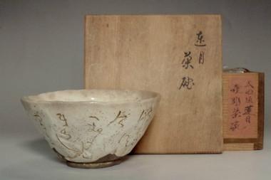 sale: Antique 'waka chawan' poem carved tea bowl