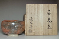 sale: Ogawa Choraku 'aka raku chawan' red tea bowl