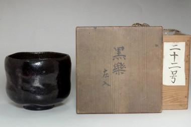 sale: Raku 6th Sanyu 'kuro raku chawan' black glazed tea bowl