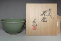 sale: Suwa Sozan 3rd 'seigai chawan' jade green celadon tea bowl