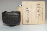 sale: Kuro raku chawan Mukiguri / Black Japanese matcha tea bowl by Shoraku