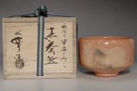 sale: Sasaki Shoraku 'hayafumne' hand molded tea bowl