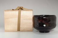 sale: Vintage 'kuro raku chawan' black hand molded tea bowl