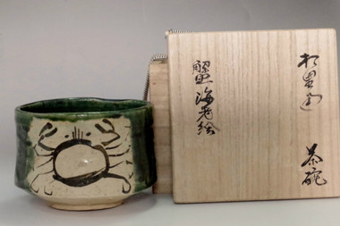 sale: Rosanjin 'oribe chawan' tea bowl w/ Kuroda Totoan appraisal box
