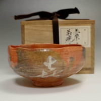 Aka Raku Chawan - Antique Japanese Signed Pottery Tea Bowl by Kichizaemon #1941